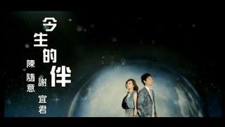 陳隨意VS謝宜君-今生的伴(官方完整版MV)