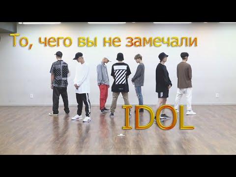То, чего вы не замечали - BTS ( IDOL ) Dance Practice