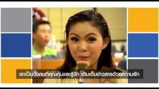 MV NationTV ตัวจริงของคุณ [รวมทีมงาน] ใส่เนื้อ Karaoke