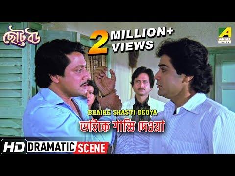 Bhaike Shasti Deoya | Dramatic Scene | Prosenjit | Ranjit Mallick | Devika