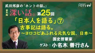 【公式】武田邦彦の「ホントの話。」番外編・深い話 第25回 「日本人を語る」⑦~対談:国史啓蒙家 小名木善行さん~ 古事記は語る。~ヨロコビあふれる元気な国、日本~