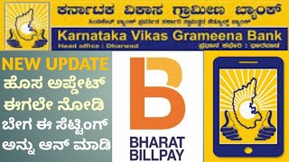 KVGB BANK NEW UPDATE IN APP EXPLAINED DETAILLY IN KANNADA | KVGB MOBILE BANKING APP LATEST UPDATE. screenshot 3