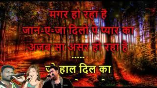 Jo hal Dil ka Edhar ho raha hai. Wo hal dil ka Tarun Karaoke maza