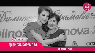 Дилноза Каримова - Аё модар 2019 | Dilnoza Karimova - Ayo modar | 2019 | OFFICIAL VIDEO