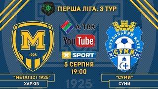 "Gambar cover ""Металіст 1925"" - ПФК ""Суми"". LIVE"