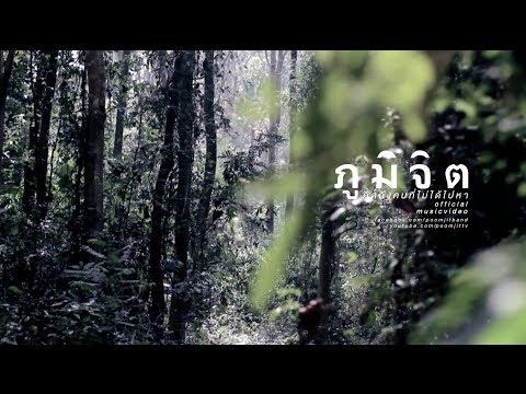 ภูมิจิต - คิดถึงคนที่ไม่ได้ไปหา [Official Music Video]