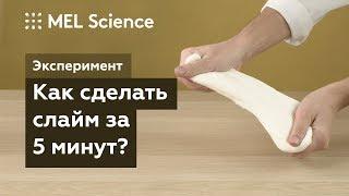 Эксперимент «Как сделать слайм за 5 минут» (2 простых рецепта)