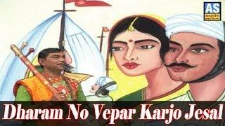 Dharam No Vepar Karjo Jesal | New Gujarati Bhajan | Jesal Toral Bhajan