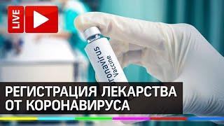 Регистрация первого лекарства от коронавируса в России Прямая трансляция