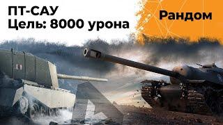 Нужно 8000 УРОНА на ПТ-САУ! FV4005 и T110E3