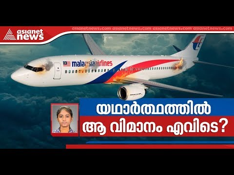 Mystery behind disappearance Malaysia Airlines Flight 370 | Web special