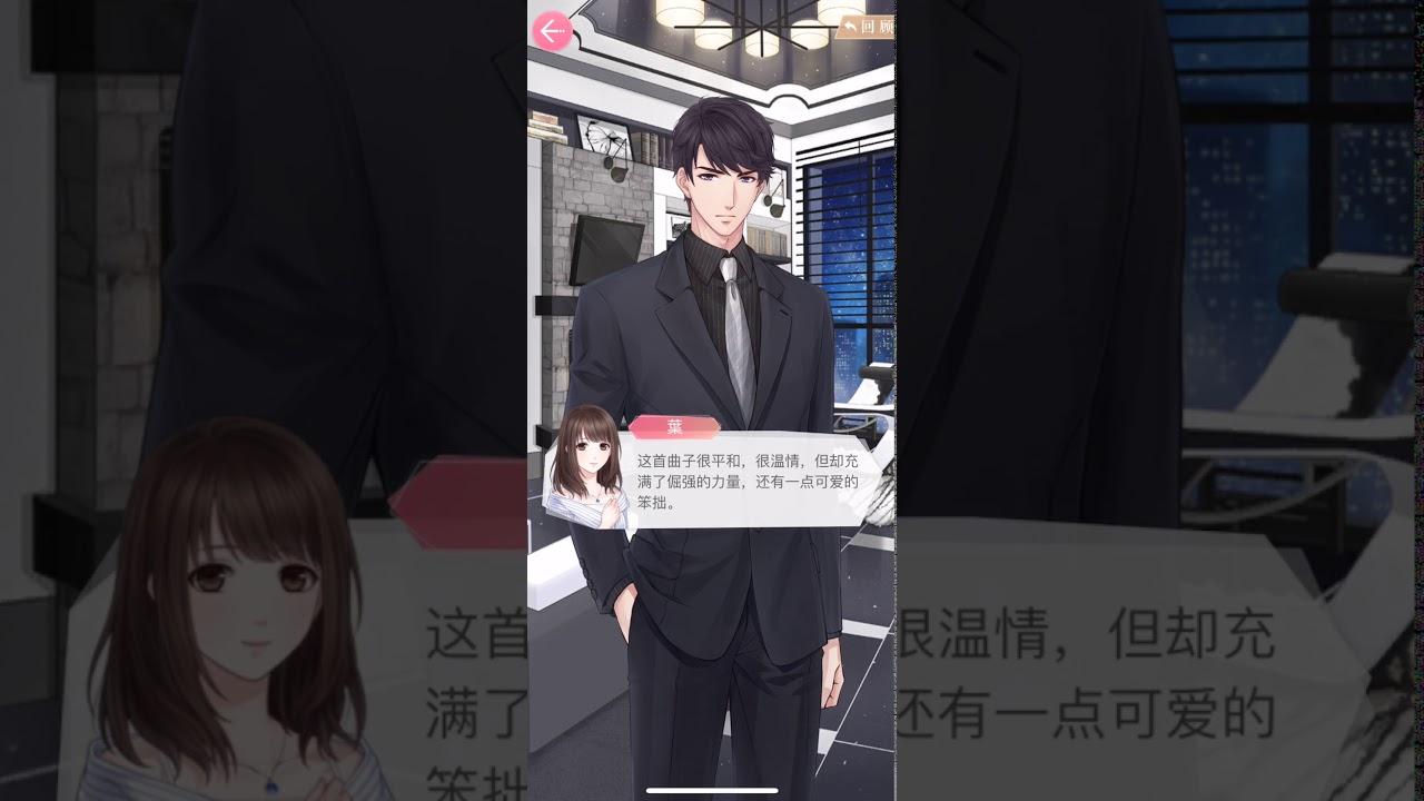 【手機游戲】【戀與制作人】李澤言 約會劇情 工作之約 - YouTube