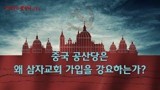 기독교 영화<불모지에 핀 꽃같이> 명장면(5)중국 공산당은 왜 삼자교회가입을 강요하는가?