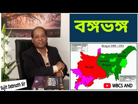 Partition Of Bengal :বঙ্গভঙ্গ : WBCS History Class By Sujit Debnath Sir : WBCS AND: PCS Education.
