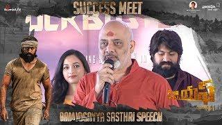 Ramajogayya Sastry Speech at #KGF Success Meet - Yash, Srinidhi Shetty | Prashanth Neel