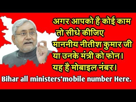 How to contact or call Hon'ble Bihar Chief Minister and all the Minister of the Department.