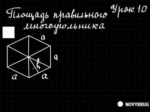 Как рассчитать площадь шестигранника