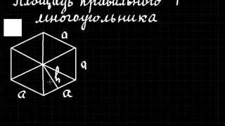 Математика  Урок 10  Площадь правильного многоугольника