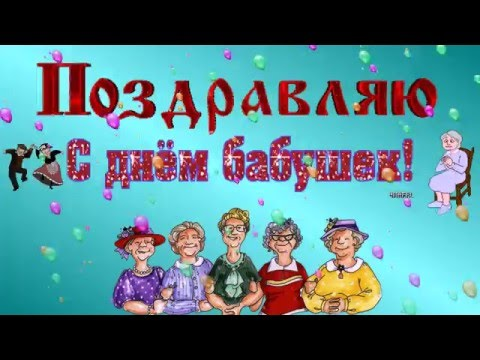 С Днем Бабушек  2016