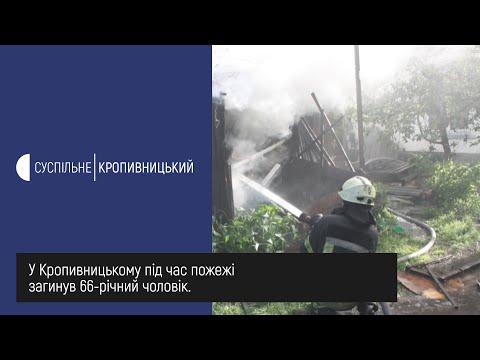 UA: Кропивницький: У Кропивницькому під час пожежі загинув 66 річний чоловік