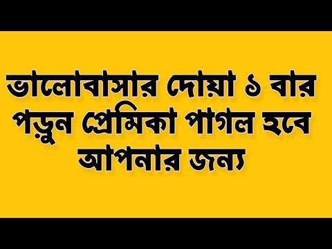 ভালোবাসার দোয়া    Valobashar Dua    TM Bangla