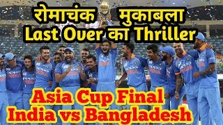 Ind vs BAN, Asia Cup Final Highlights: India Beat Bangladesh On Last Ball To Clinch Asia Cup