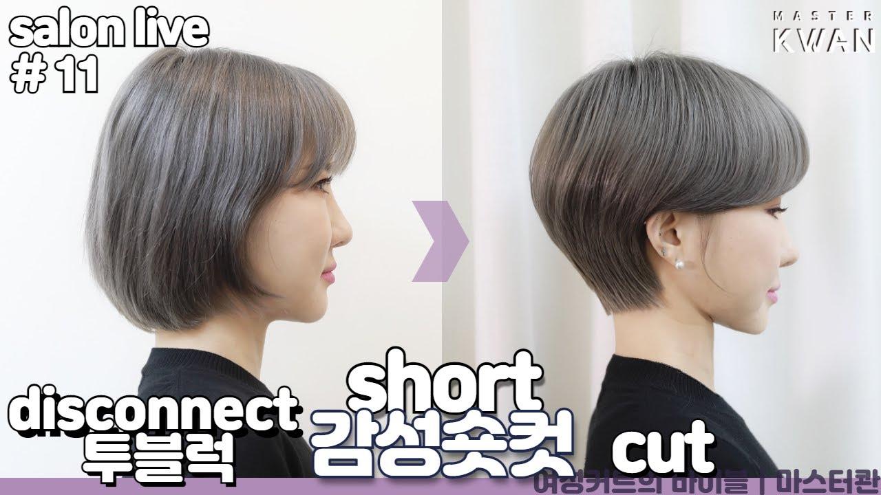 SUB)망한머리 안되는 방법 11. 숱 많고 무거운 머리, 슬림하고 세련된 귀여운#숏컷 자르기!! how to cut short style | 마스터콴