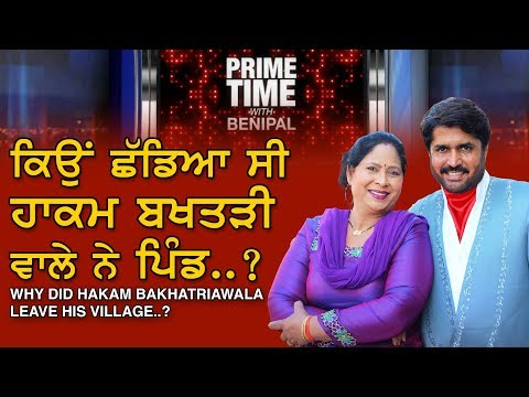 Prime Time with Benipal_Why did Hakam Bakhatriawala Leave his Village ..?