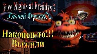 - FiveNightsatFreddys 2 5 ночей фредди 2 часть 10 Наконец то Выжили
