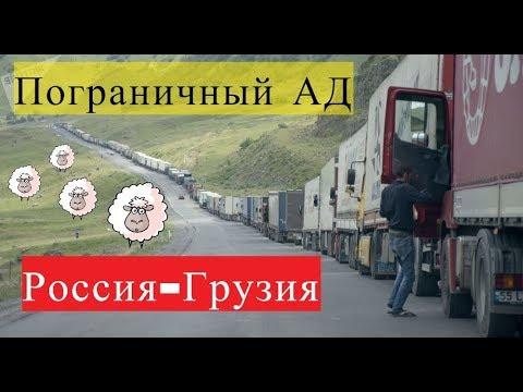 Как доехать из владикавказа до тбилиси