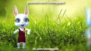 Zoobe Зайка Дело мое, кого хочу люблю!