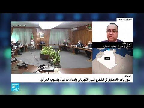 الرئيس الجزائري يأمر بالتحقيق في انقطاع التيار الكهربائي وإمدادات المياه ونشوب الحرائق  - نشر قبل 8 ساعة