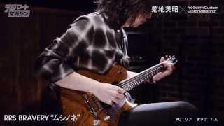 """菊地英昭 × Freedom Custom Guitar Research RRS BRAVERY """"ムシノネ"""""""