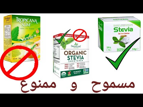 المحليات المسموحة والممنوعة انواع سكر ستيفيا ممنوعة Youtube