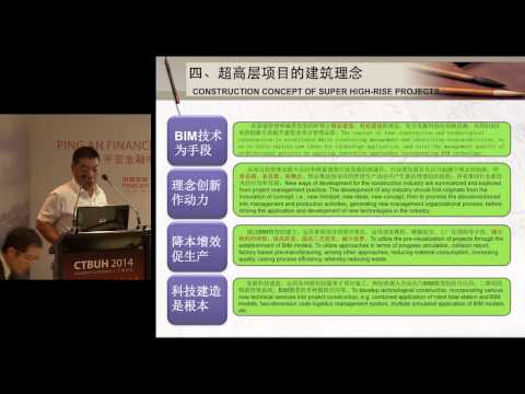 "CTBUH 2014 Shanghai Conference - Zhengkai Huang, ""Engineering Contractor Management"""