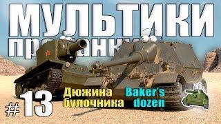 Мультики про танки. ДЮЖИНА БУЛОЧНИКА.