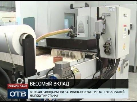 Ветеран завода имени Калинина отдал 140 тысяч рублей на покупку станка