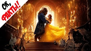 ОК, ФАКТЫ! #7 - Красавица и чудовище 2017 / OK, FACTS! #7 - Beauty and the Beast 2017