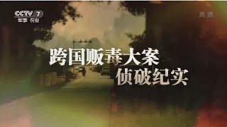 跨国贩毒大案侦破纪实  【军事纪实 20160418】超清版