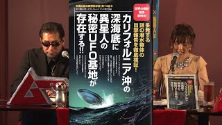 カリフォルニア沖の深海底に異星人の秘密UFO基地が存在する!! MUTube(ムー チューブ) 2021年7月号 #5