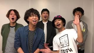 【47都道府県ツアー 〜群青リフレイン〜】wacci コメント動画