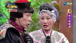 20180121華視天王豬哥秀-現代嘉慶君第44集
