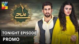 Lamhay | Tonight Promo | HUM TV | Drama