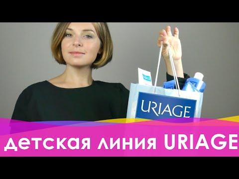Детская линия косметики URIAGE