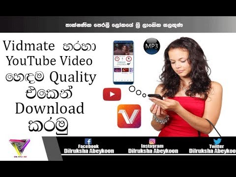 Download YouTube Video Without Any Software Sinhala Lesson