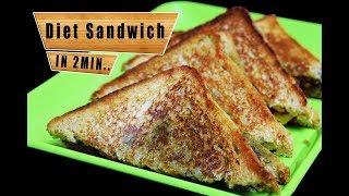 DIET BROWN BREAD TOAST SANDWICH | HEALTHY BREAKFAST TOAST | WEIGHT LOSS BROWN BREAD SANDWICH RECIPE