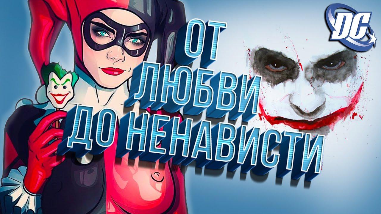 I Love Dc Comics : Джокер и Харли ЛЮБОВЬ ЛИ ЭТО ВООБЩЕ dc comics
