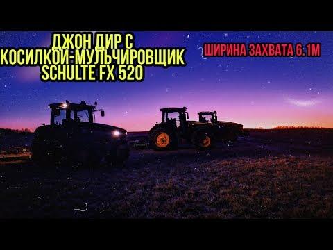 Трактор джон дир 8295R с мульчировщиком SCHULTE FX 520