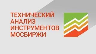 26 08 19 Технический анализ инструментов Мосбиржи