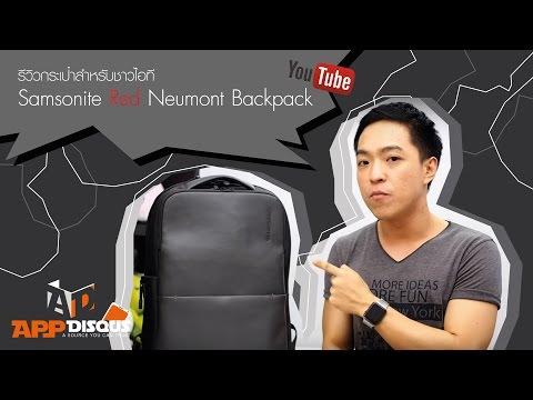 รีวิวกระเป๋าสำหรับชาวไอที-samsonite-red-neumont-backpack
